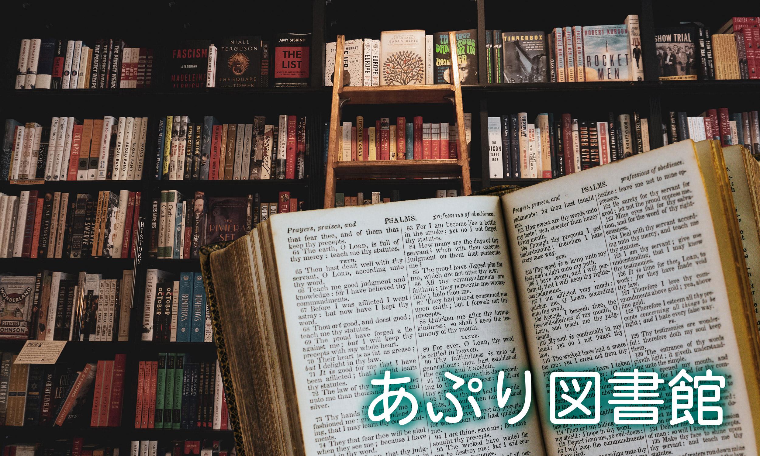 あぷり図書館